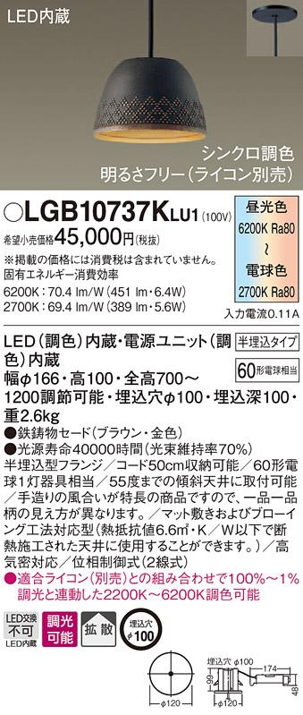 LGB10737KLU1LEDペンダントライト シンクロ調色 半埋込吊下型 鉄鋳物セードタイプ ホワイト 拡散タイプ 60形電球相当Panasonic 照明器具 ダイニング 食堂