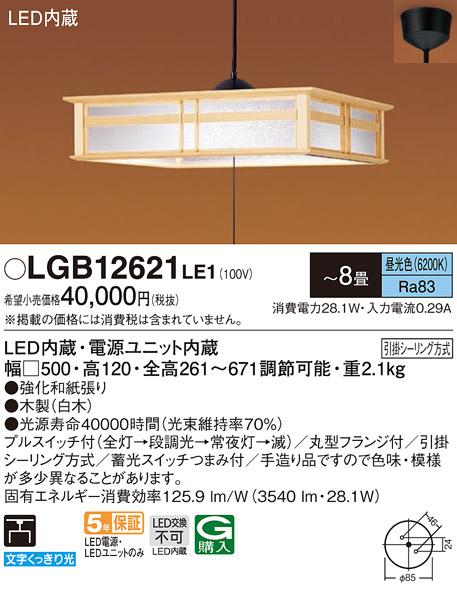 LGB12621LE1和風LED主照明ペンダントライト 8畳用 天井照明 吊下げ 段調光(単色)タイプ 昼光色プルスイッチ付 電気工事不要パナソニック Panasonic 照明器具 和室・居間・リビング向け 【~8畳】