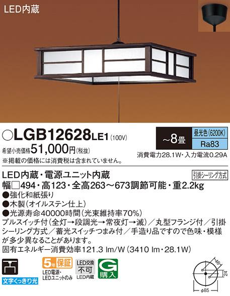 LGB12628LE1和風LED主照明ペンダントライト 8畳用 天井照明 吊下げ 段調光(単色)タイプ 昼光色プルスイッチ付 電気工事不要パナソニック Panasonic 照明器具 和室・居間・リビング向け 【~8畳】
