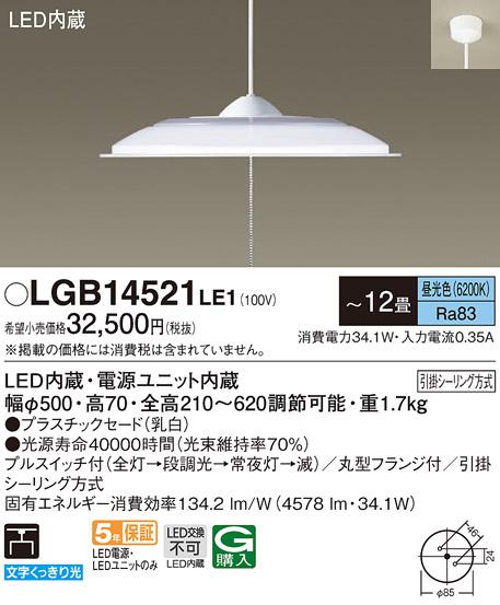 LGB14521LE1LED主照明ペンダントライト 12畳用 昼光色 段調光(単色)タイプ プルスイッチ付 居間・リビング向けPanasonic 照明器具 【~12畳】