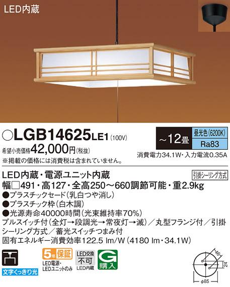 LGB14625LE1和風LED主照明ペンダントライト 12畳用 天井照明 吊下げ 段調光(単色)タイプ 昼光色プルスイッチ付 電気工事不要パナソニック Panasonic 照明器具 和室・居間・リビング向け 【~12畳】