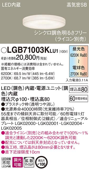 LGB71003KLU1LEDダウンライト シンクロ調色 浅型8H高気密SB形 拡散タイプ(マイルド配光) 調光可能 埋込穴φ100 60形電球相当Panasonic 照明器具