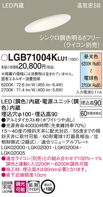LGB71004KLU1傾斜天井用LEDダウンライト シンクロ調色 浅型9H高気密SB形 拡散タイプ(マイルド配光) 調光可能 埋込穴φ100 60形電球相当Panasonic 照明器具