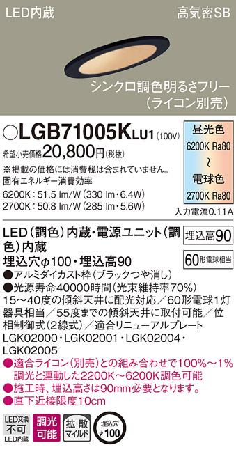 LGB71005KLU1傾斜天井用LEDダウンライト シンクロ調色 浅型9H高気密SB形 拡散タイプ(マイルド配光) 調光可能 埋込穴φ100 60形電球相当Panasonic 照明器具