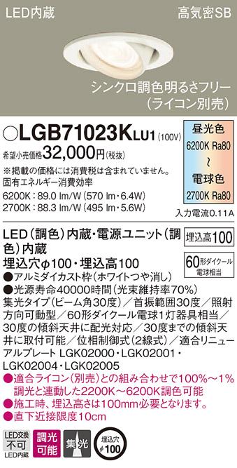 LGB71023KLU1LEDユニバーサルダウンライト シンクロ調色 浅型10H高気密SB形 A6367 調光可能 埋込穴φ100 60形ダイクール電球相当Panasonic 照明器具