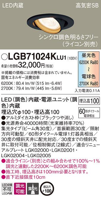 LGB71024KLU1LEDユニバーサルダウンライト シンクロ調色 浅型10H高気密SB形 ビーム角度30度 集光タイプ 調光可能 埋込穴φ100 60形ダイクール電球相当Panasonic 照明器具