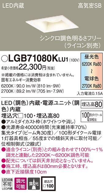LGB71080KLU1LEDダウンライト シンクロ調色 浅型8H高気密SB形 ビーム角度30度 集光タイプ 調光可能 埋込穴□100 100形電球相当Panasonic 照明器具