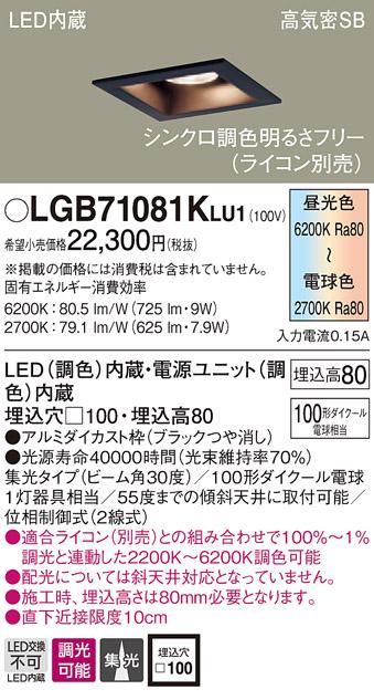 LGB71081KLU1LEDダウンライト シンクロ調色 浅型8H高気密SB形 ビーム角度30度 集光タイプ 調光可能 埋込穴□100 100形電球相当Panasonic 照明器具