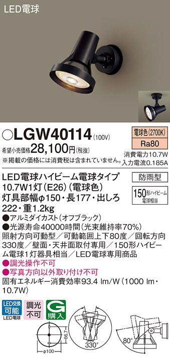 LGW40114エクステリア LEDアウトドアスポットライト 電球色防雨型 ハイビーム電球150形1灯器具相当パナソニック Panasonic 照明器具 屋外用 玄関 勝手口