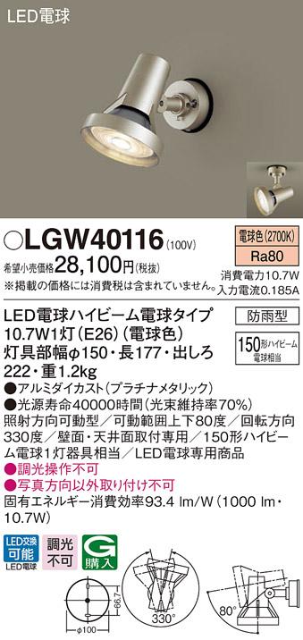 LGW40116エクステリア LEDアウトドアスポットライト 電球色防雨型 ハイビーム電球150形1灯器具相当パナソニック Panasonic 照明器具 屋外用 玄関 勝手口