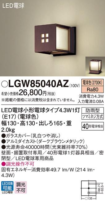 LGW85040AZLEDポーチライト 電球色 防雨型 密閉型 白熱電球40形1灯器具相当パナソニック Panasonic 照明器具 エクステリア 屋外用 玄関 勝手口