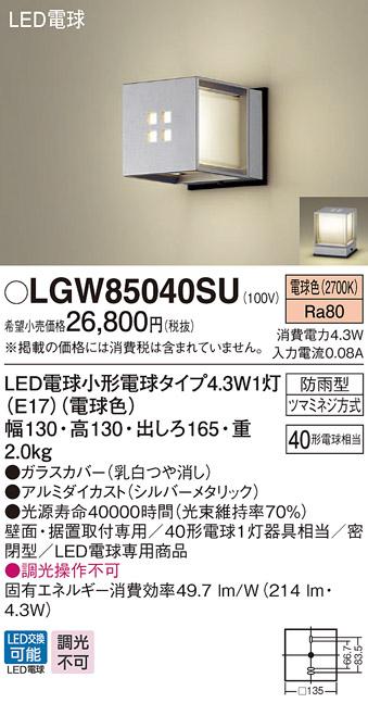 LGW85040SULEDポーチライト 電球色 防雨型 密閉型 白熱電球40形1灯器具相当パナソニック Panasonic 照明器具 エクステリア 屋外用 玄関 勝手口