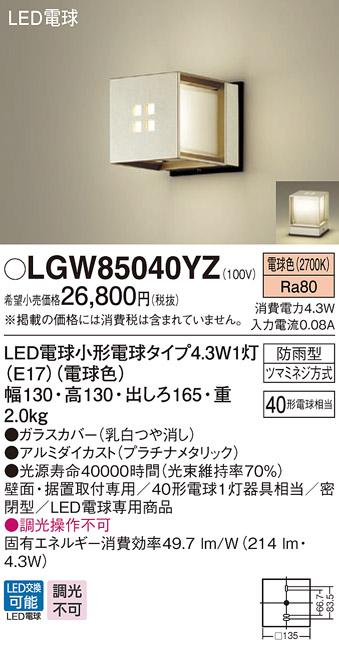LGW85040YZLEDポーチライト 電球色 防雨型 密閉型 白熱電球40形1灯器具相当パナソニック Panasonic 照明器具 エクステリア 屋外用 玄関 勝手口