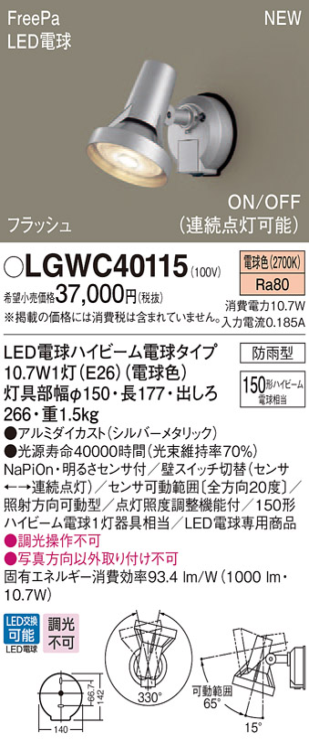 LGWC40115エクステリア 明るさセンサ付 LEDアウトドアスポットライト 電球色防雨型 FreePa フラッシュ ON/OFF型 ハイビーム電球150形1灯器具相当パナソニック Panasonic 照明器具 屋外用 玄関 勝手口