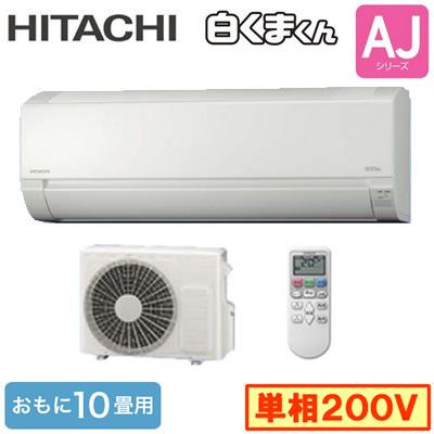 日立 住宅設備用エアコン白くまくん AJシリーズ(2019)RAS-AJ28J2(W)(おもに10畳用・単相200V・室内電源)