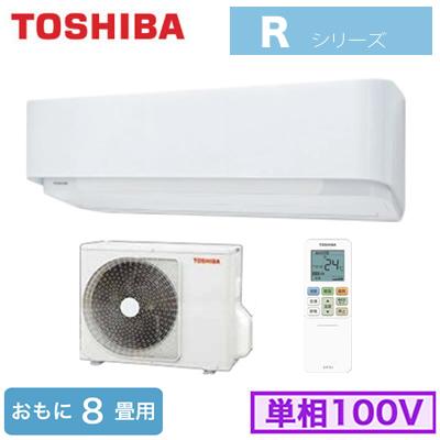 RAS-E255R-W 東芝 住宅用エアコン Rシリーズ(2019) 大清快 RAS-E255R(W) (おもに8畳用・単相100V・室内電源)