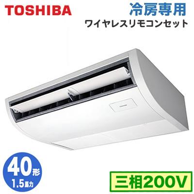RCRA04033X (1.5馬力 三相200V ワイヤレス)東芝 業務用エアコン 天井吊形 冷房専用 シングル 40形 取付工事費別途
