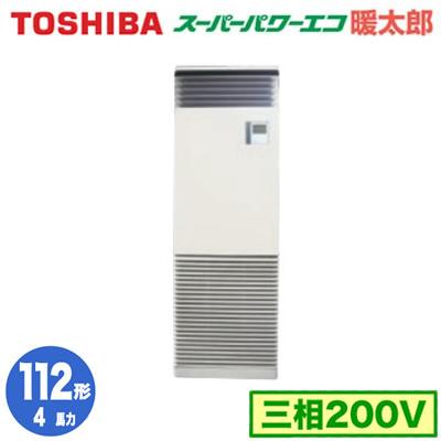RFHA11231B (4馬力 三相200V)東芝 業務用エアコン 床置形 スタンドタイプ 寒冷地用 スーパーパワーエコ暖太郎 シングル 112形 取付工事費別途