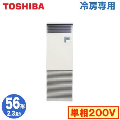RFRA05633JB (2.3馬力 単相200V)東芝 業務用エアコン 床置形 スタンドタイプ 冷房専用 シングル 56形 取付工事費別途