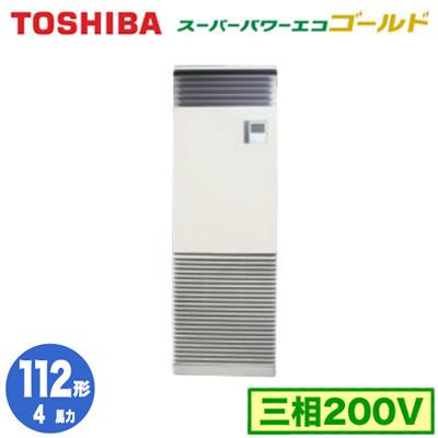 【東芝ならメーカー3年保証】東芝 業務用エアコン 床置形 スタンドタイプスーパーパワーエコゴールド シングル 112形RFSA11233B(4馬力 三相200V)