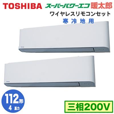 RKHB11231X (4馬力 三相200V ワイヤレス)東芝 業務用エアコン 壁掛形 寒冷地用 スーパーパワーエコ暖太郎 同時ツイン 112形 取付工事費別途