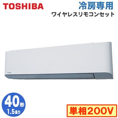RKRA04033JX (1.5馬力 単相200V ワイヤレス)東芝 業務用エアコン 壁掛形 冷房専用 シングル 40形