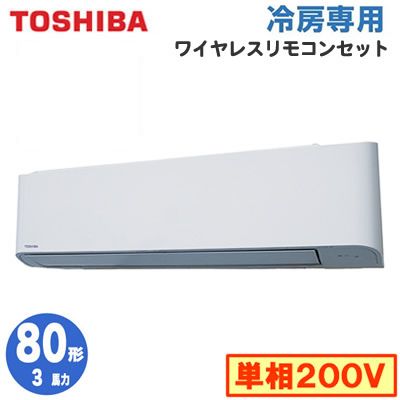 RKRA08033JX (3馬力 単相200V ワイヤレス)東芝 業務用エアコン 壁掛形 冷房専用 シングル 80形 取付工事費別途