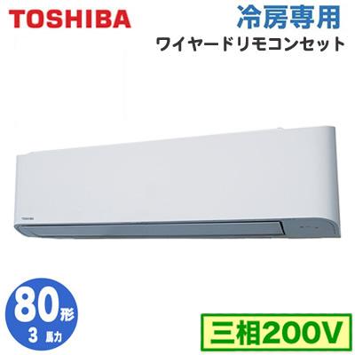 【東芝ならメーカー3年保証】東芝 業務用エアコン 壁掛形冷房専用 シングル 80形RKRA08033M(3馬力 三相200V ワイヤード・省エネneo)
