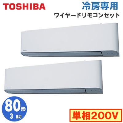 【東芝ならメーカー3年保証】東芝 業務用エアコン 壁掛形冷房専用 同時ツイン 80形RKRB08033JM(3馬力 単相200V ワイヤード・省エネneo)