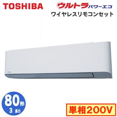 RKXA08033JX (3馬力 単相200V ワイヤレス)東芝 業務用エアコン 壁掛形 ウルトラパワーエコ シングル 80形