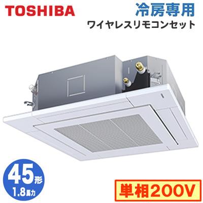 RURA04533JX (1.8馬力 単相200V ワイヤレス) 【東芝ならメーカー3年保証】東芝 業務用エアコン 天井カセット形4方向吹出し 冷房専用 シングル 45形