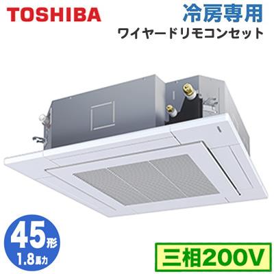RURA04533M (1.8馬力 三相200V ワイヤード・省エネneo)東芝 業務用エアコン 天井カセット形4方向吹出し 冷房専用 シングル 45形 取付工事費別途