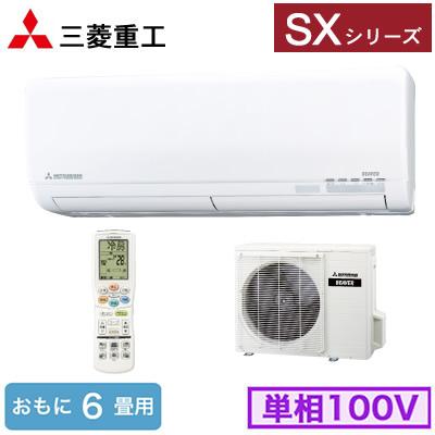 【7/4 20:00~7/11 1:59 エントリーでポイント最大30倍】SRK22SX-W 三菱重工 住宅用エアコン ビーバーエアコン SXシリーズ(2019) SRK22SX(W) (おもに6畳用・単相100V・室内電源)