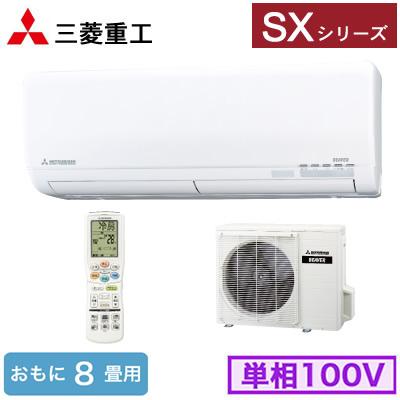 三菱重工 住宅用エアコンビーバーエアコン SXシリーズ(2019)SRK25SX(W)(おもに8畳用・単相100V・室内電源)