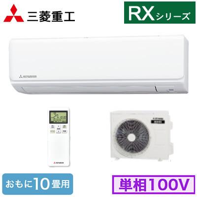 三菱重工 住宅用エアコンビーバーエアコン RXシリーズ(2019)SRK28RX(W)(おもに10畳用・単相100V・室内電源)