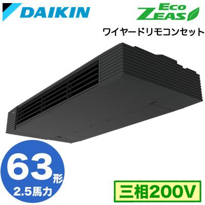 ダイキン 業務用エアコン Eco ZEAS R32天井吊形 スタイリッシュフロー シングル63形SZRHU63BCT(2.5馬力 三相200V ワイヤード)
