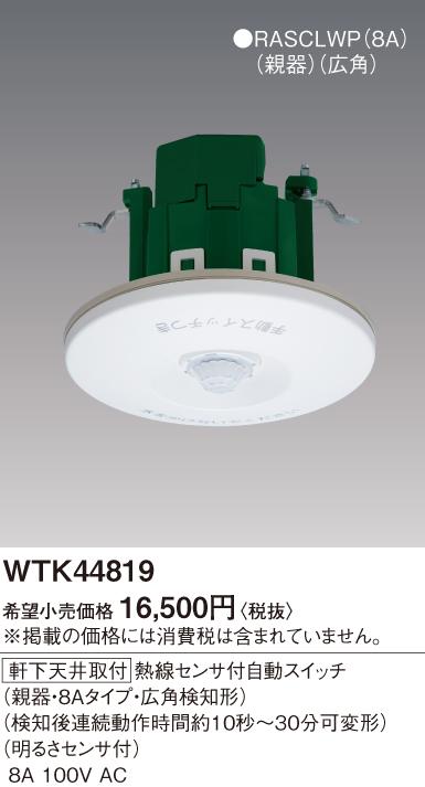 WTK44819[住宅向]かってにスイッチ 屋外軒下天井取付 熱線センサ付自動スイッチ 親器 お出迎え点灯形 明るさセンサ付 広角タイプパナソニック Panasonic 電設資材 センサ付配線器具