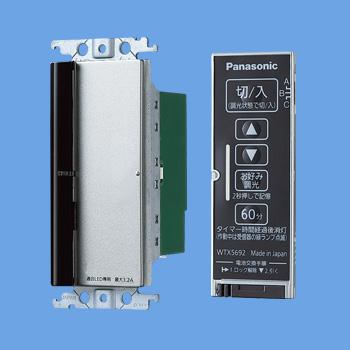 パナソニック Panasonic 電設資材コスモシリーズ ワイド21配線器具ラフィーネアシリーズ 高機能スイッチとったらリモコン(2線式・親器・3路配線対応形 逆位相調光用・3チャンネル形)WTX56713S