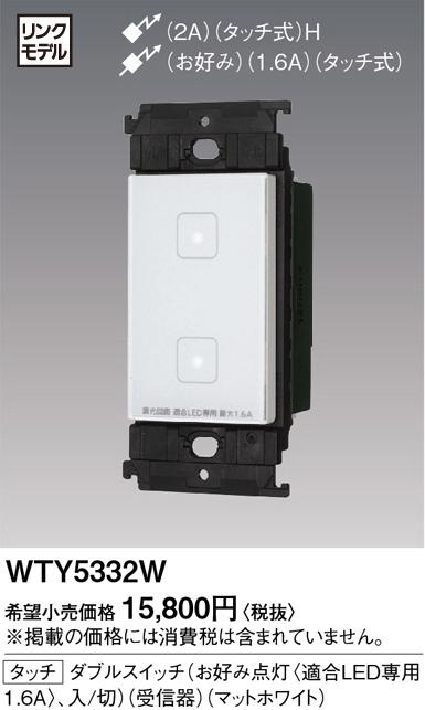 パナソニック Panasonic 電設資材アドバンスシリーズ配線器具タッチ LEDお好み点灯ON/OFF(リンクモデル) 受信器 2回路WTY5332W
