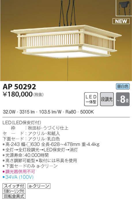 AP50292LED一体型 和風ペンダントライト 須弥山 8畳用引きひもスイッチ付 電気工事不要 段調光 昼白色コイズミ照明 照明器具 和室用 和風照明 【~8畳】