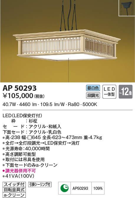 AP50293LED一体型 和風ペンダントライト 新遠角 12畳用引きひもスイッチ付 電気工事不要 段調光 昼白色コイズミ照明 照明器具 和室用 和風照明 【~12畳】