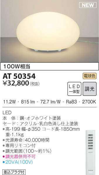 AT45315LLED一体型 調光スタンドライトLED10.2W リモコン付 調光可 電球色 白熱球100W相当コイズミ照明 照明器具 ホテル 寝室 飲食店用照明