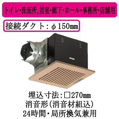 XFY-27BN7/84パナソニック Panasonic 天井埋込形換気扇ルーバー組合せ品番(樹脂製 横格子 ライトブラウン) 消音形(消音材組込)トイレ・洗面所、居室・廊下・ホール・事務所・店舗用250立方m/hタイプ