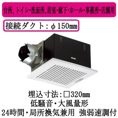 パナソニック Panasonic 天井埋込形換気扇ルーバー組合せ品番(樹脂製 格子 ホワイト) 低騒音・大風量形台所、トイレ・洗面所、居室・廊下・ホール・事務所・店舗用FY-32B7H/83