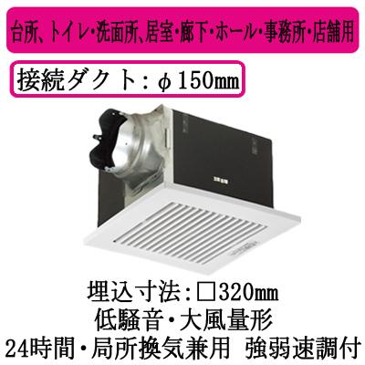 パナソニック Panasonic 天井埋込形換気扇ルーバー組合せ品番(樹脂製 格子 ホワイト) 低騒音・大風量形台所、トイレ・洗面所、居室・廊下・ホール・事務所・店舗用FY-32B7M/83