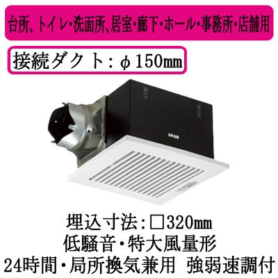 パナソニック Panasonic 天井埋込形換気扇ルーバー組合せ品番(樹脂製 格子 ホワイト) 低騒音・特大風量形台所、トイレ・洗面所、居室・廊下・ホール・事務所・店舗用FY-32BK7H/83