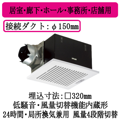 XFY-32BKA7/83パナソニック Panasonic 天井埋込形換気扇ルーバー組合せ品番(樹脂製 横格子 ホワイト) 風量切替機能内蔵形(4段階)居室・廊下・ホール・事務所・店舗用低騒音形 500立方m/hタイプ