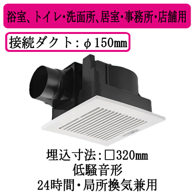 XFY-32JE8/83パナソニック Panasonic 天井埋込形換気扇ルーバー組合せ品番(樹脂製 横格子 ホワイト)浴室、トイレ・洗面所、居室・事務所・店舗用低騒音形 310立方m/hタイプ