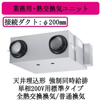 パナソニック Panasonic 業務用・熱交換気ユニット天井埋込形 単相200V用標準タイプFY-650ZD10S