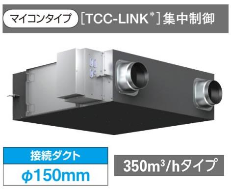 ●東芝 全熱交換ユニット天井埋込形(基本形) 350立方メートル/hタイプ<単相200V用>VN-M350HT1